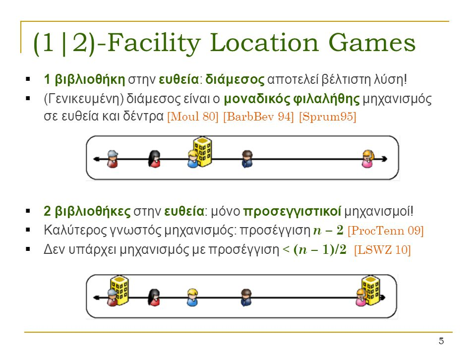 (1|2)-Facility Location Games
