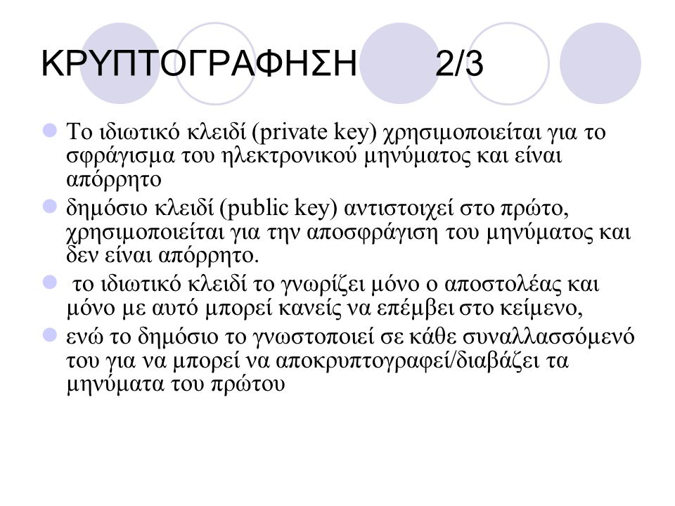 ΚΡΥΠΤΟΓΡΑΦΗΣΗ 2/3 Το ιδιωτικό κλειδί (private key) χρησιµοποιείται για το σφράγισµα του ηλεκτρονικού µηνύματος και είναι απόρρητο.