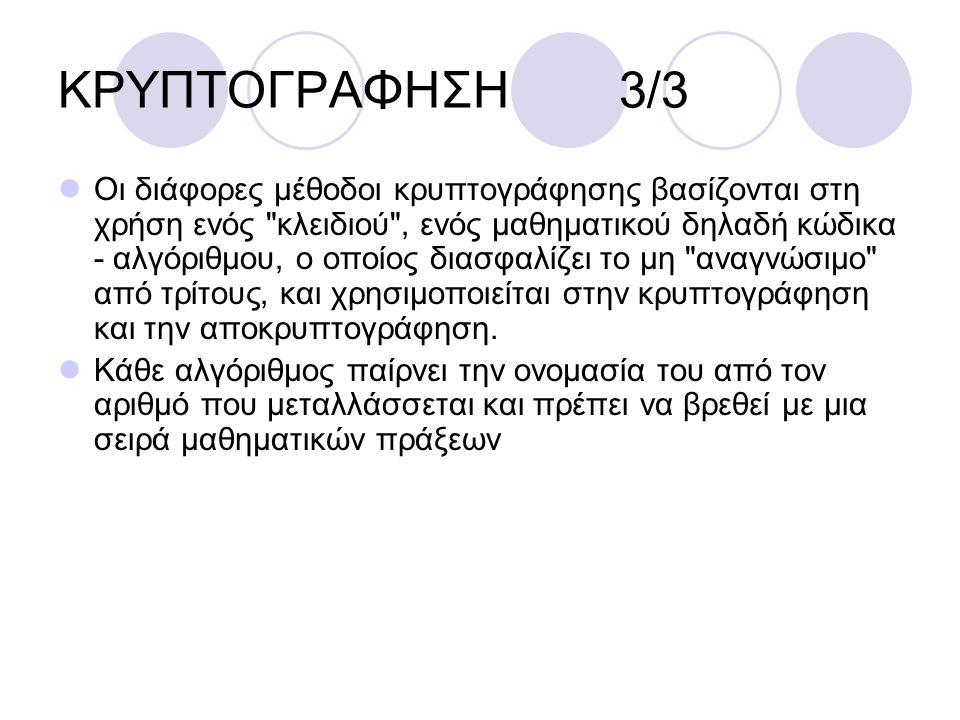 ΚΡΥΠΤΟΓΡΑΦΗΣΗ 3/3