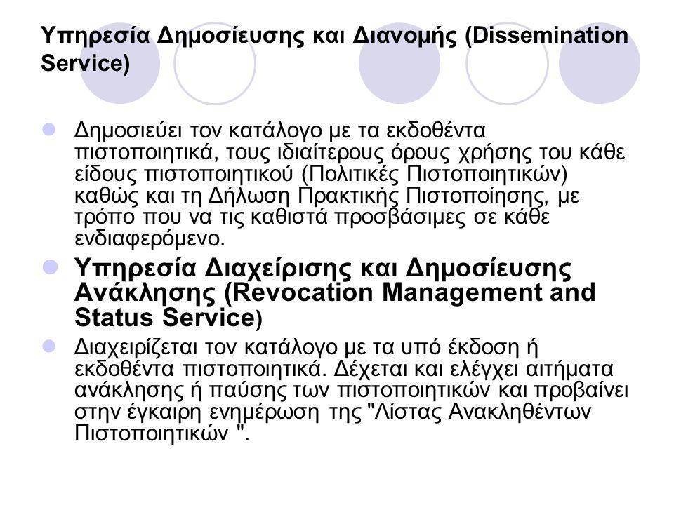 Υπηρεσία Δηµοσίευσης και Διανοµής (Dissemination Service)