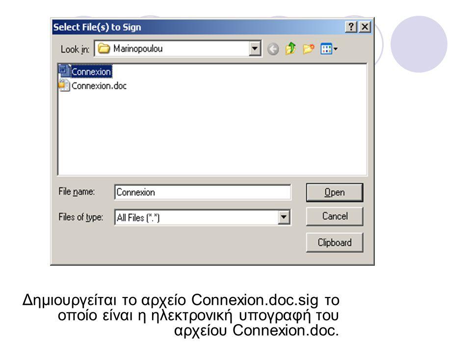 Δημιουργείται το αρχείο Connexion. doc