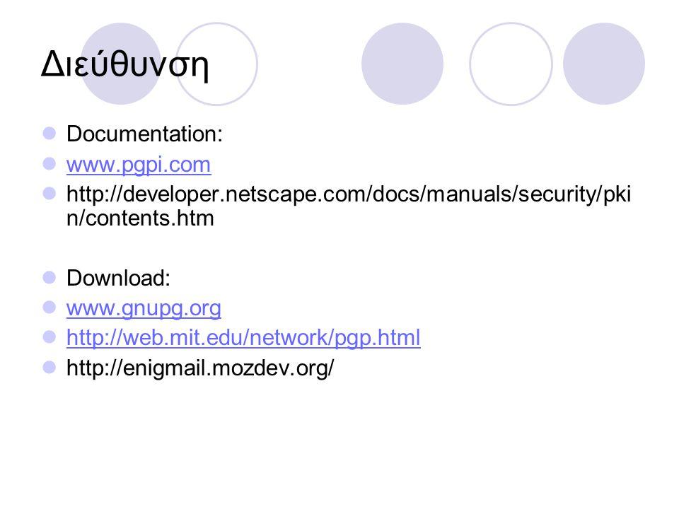 Διεύθυνση Documentation: www.pgpi.com