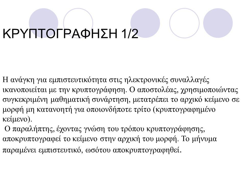 ΚΡΥΠΤΟΓΡΑΦΗΣΗ 1/2