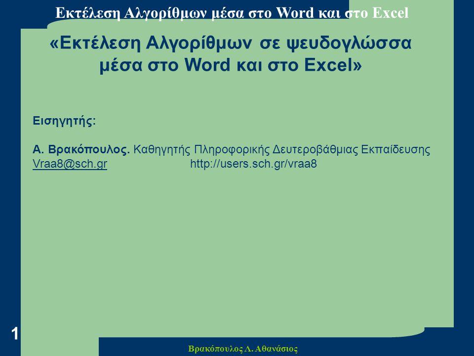 Εκτέλεση Αλγορίθμων σε ψευδογλώσσα