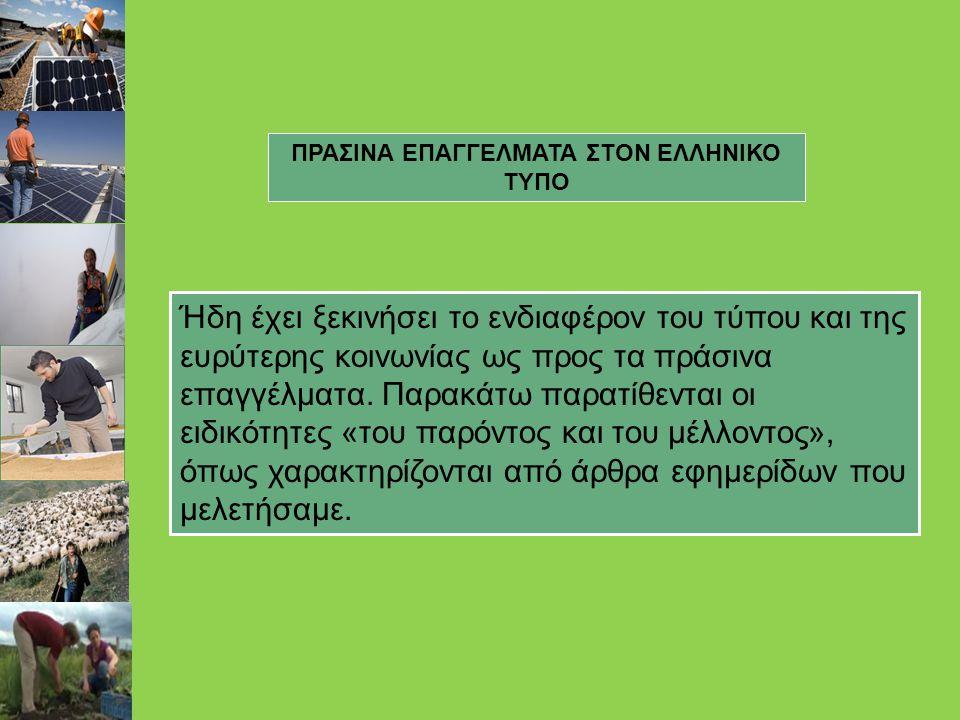 ΠΡΑΣΙΝΑ ΕΠΑΓΓΕΛΜΑΤΑ ΣΤΟΝ ΕΛΛΗΝΙΚΟ ΤΥΠΟ