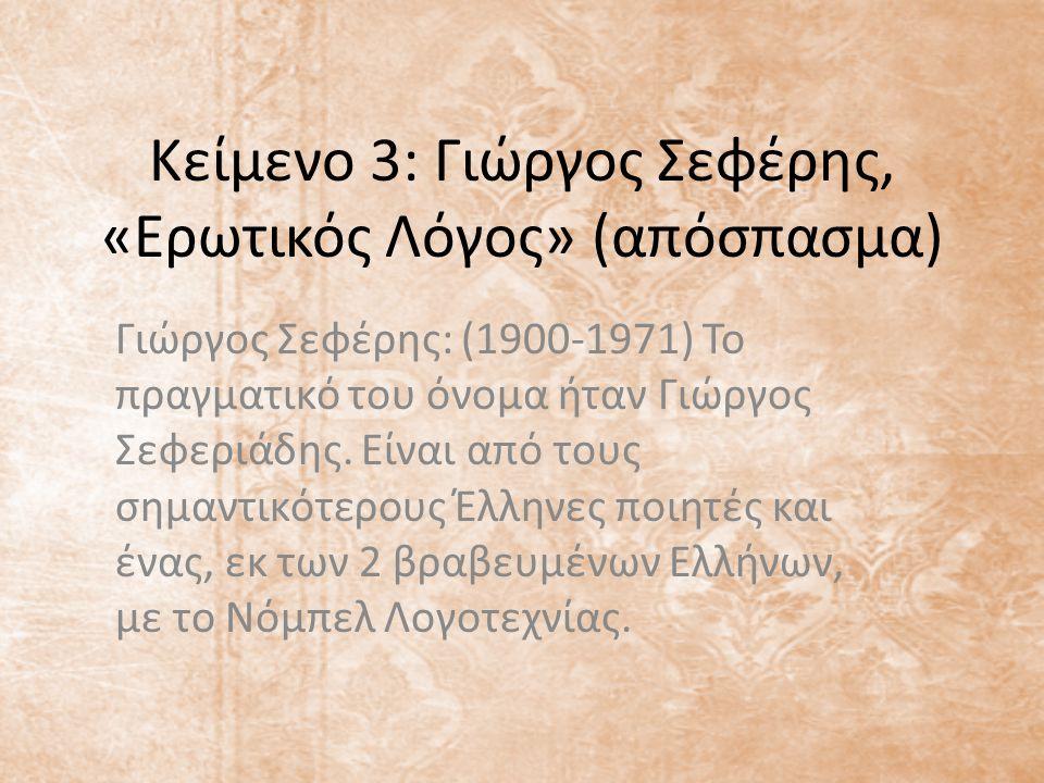 Κείμενο 3: Γιώργος Σεφέρης, «Ερωτικός Λόγος» (απόσπασμα)