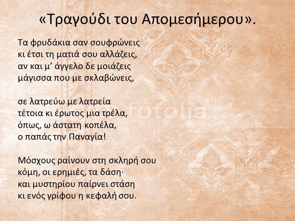 «Τραγούδι του Απομεσήμερου».