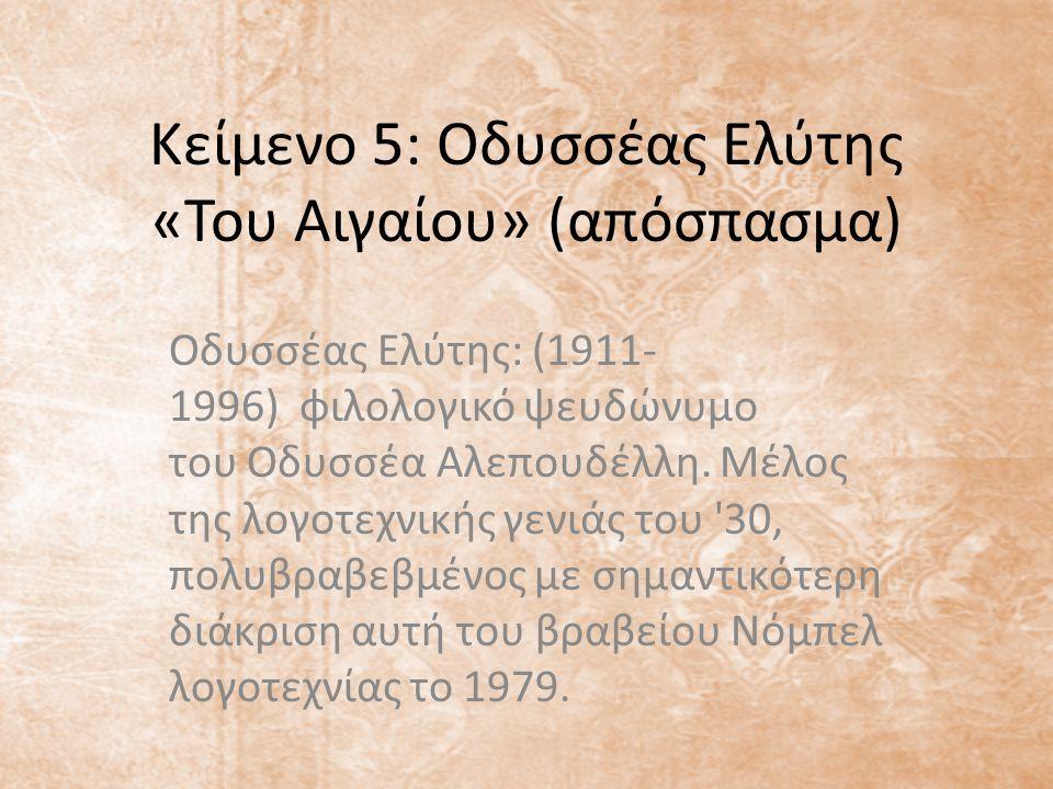 Κείμενο 5: Οδυσσέας Ελύτης «Του Αιγαίου» (απόσπασμα)