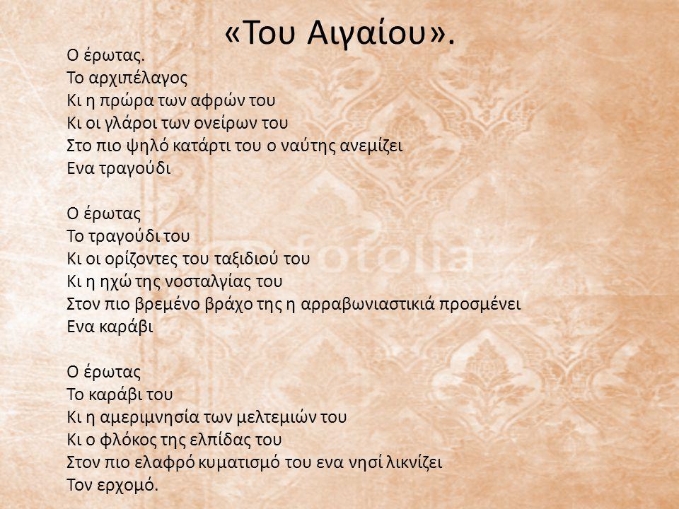 «Του Αιγαίου».