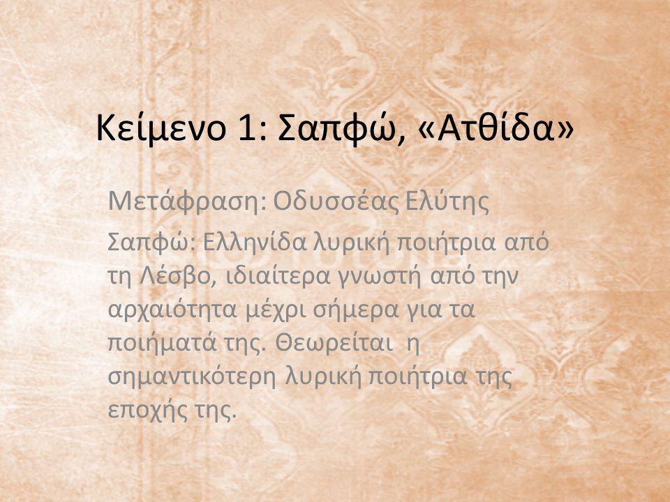 Κείμενο 1: Σαπφώ, «Ατθίδα»