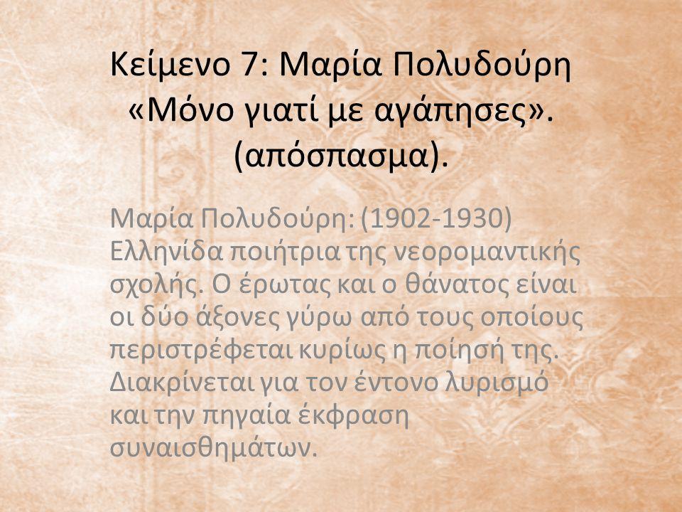 Κείμενο 7: Μαρία Πολυδούρη «Μόνο γιατί με αγάπησες». (απόσπασμα).