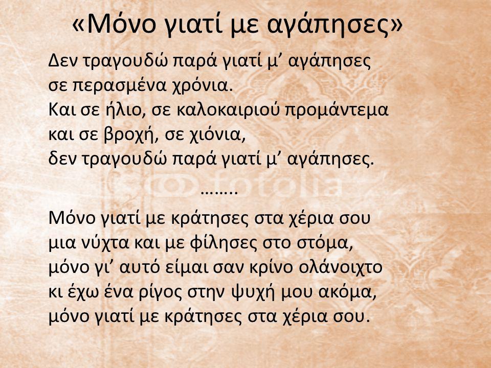 «Μόνο γιατί με αγάπησες»
