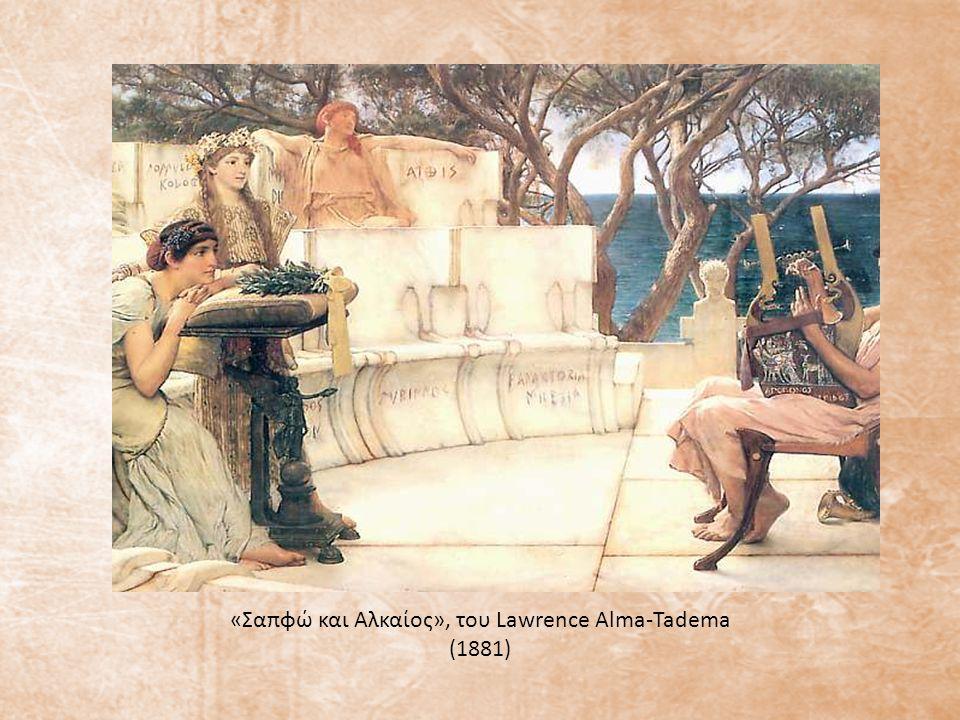 «Σαπφώ και Αλκαίος», του Lawrence Alma-Tadema (1881)