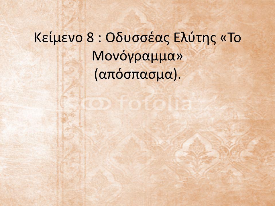 Κείμενο 8 : Οδυσσέας Ελύτης «Το Μονόγραμμα» (απόσπασμα).