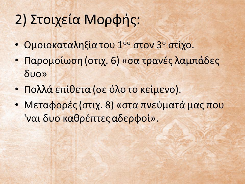 2) Στοιχεία Μορφής: Ομοιοκαταληξία του 1ου στον 3ο στίχο.