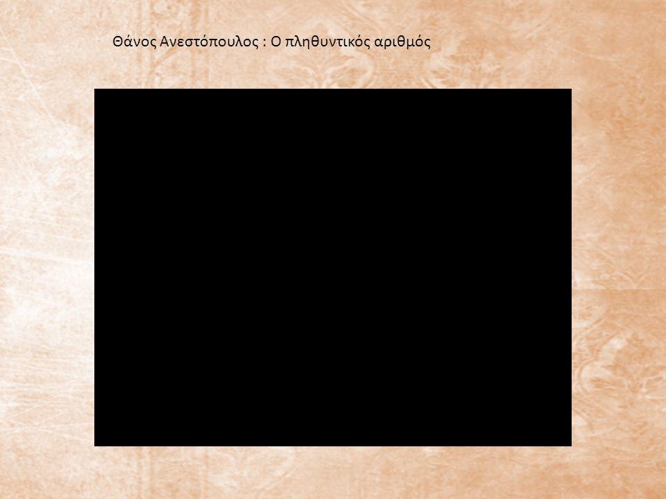 Θάνος Ανεστόπουλος : Ο πληθυντικός αριθμός