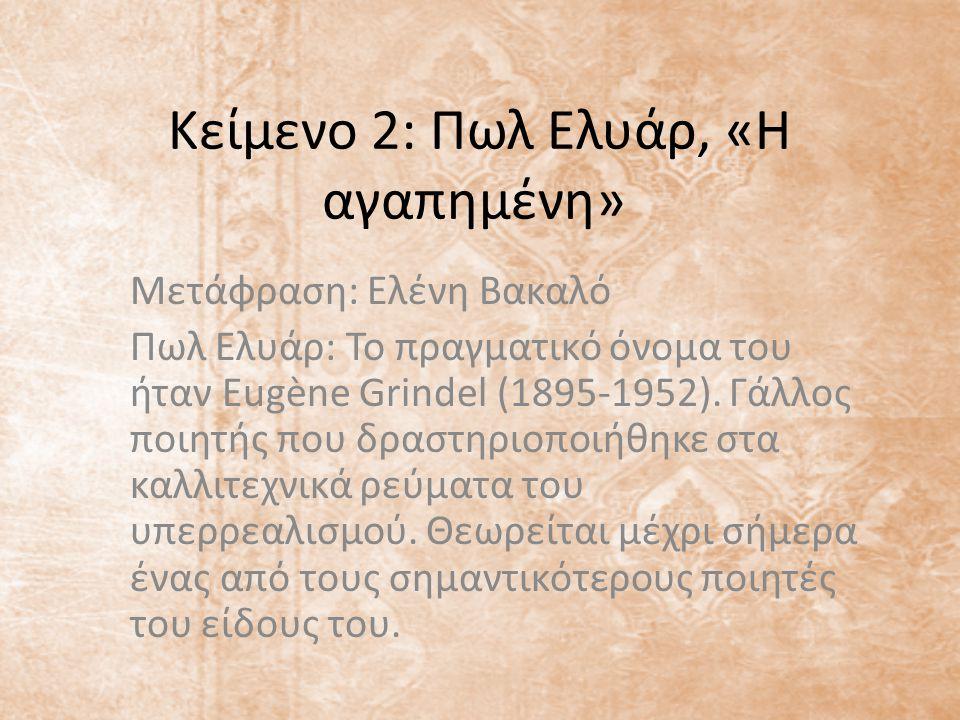 Κείμενο 2: Πωλ Ελυάρ, «Η αγαπημένη»