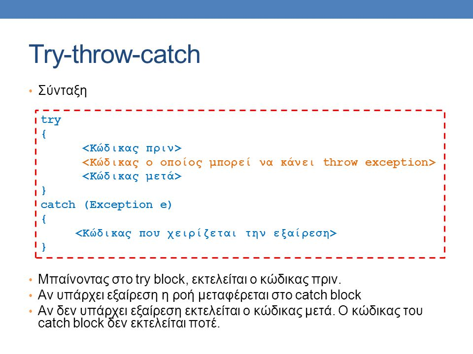 Try-throw-catch Σύνταξη