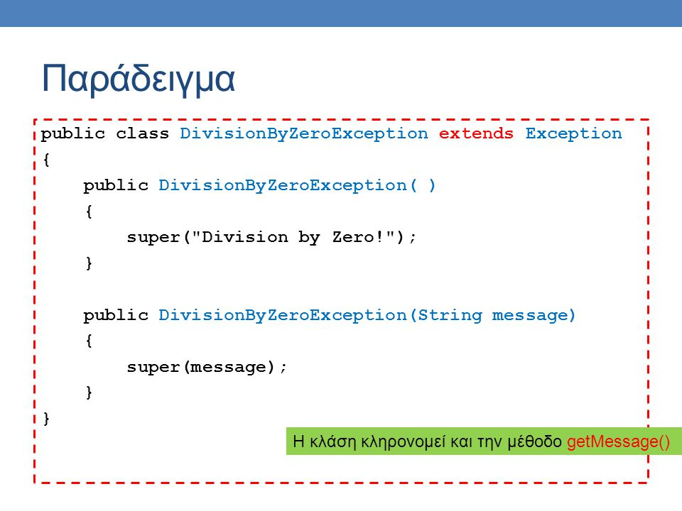 Παράδειγμα public class DivisionByZeroException extends Exception {