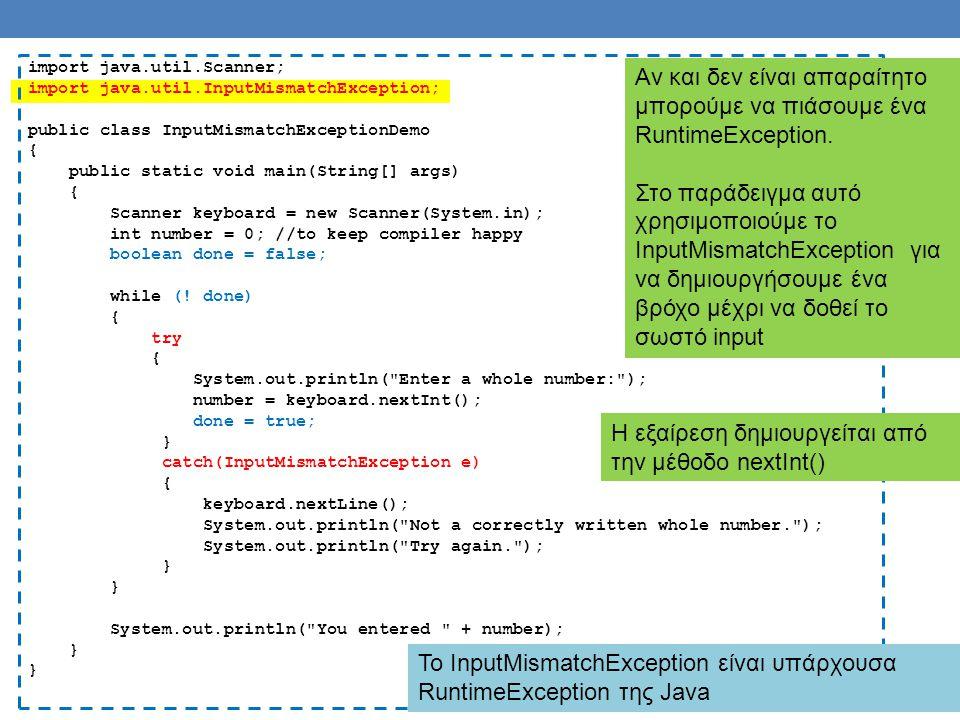 Αν και δεν είναι απαραίτητο μπορούμε να πιάσουμε ένα RuntimeException.