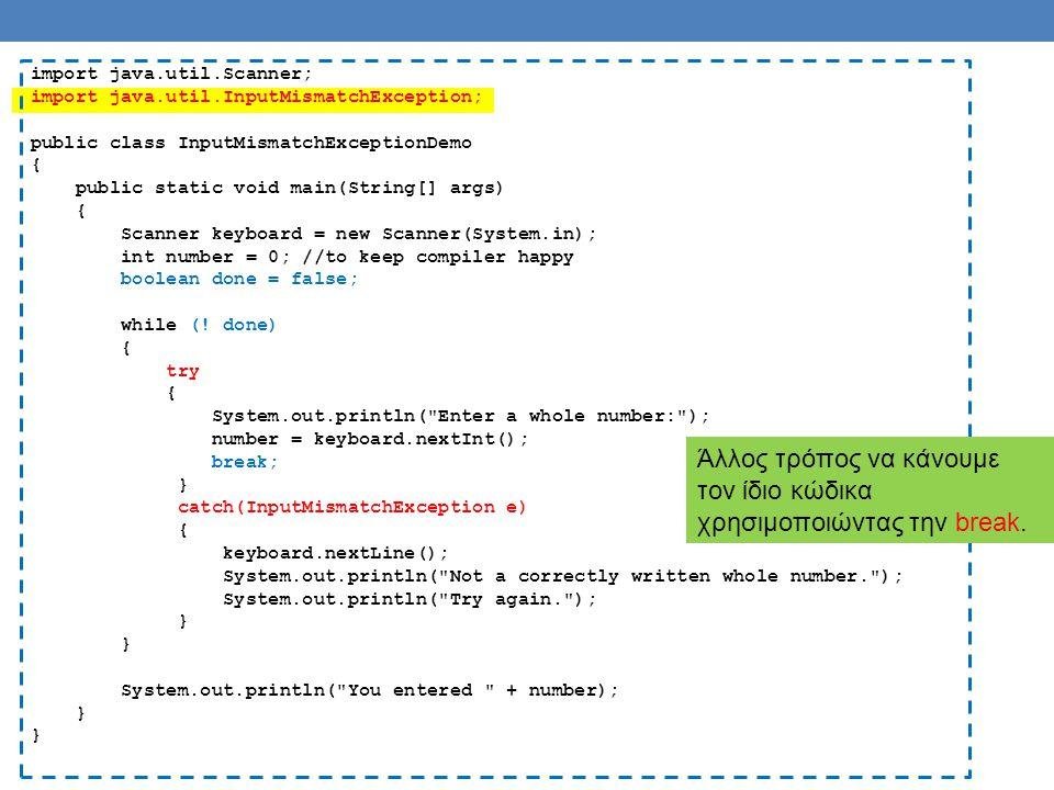 Άλλος τρόπος να κάνουμε τον ίδιο κώδικα χρησιμοποιώντας την break.