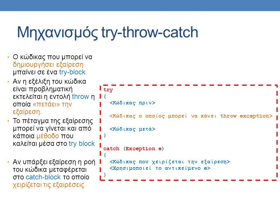 Μηχανισμός try-throw-catch