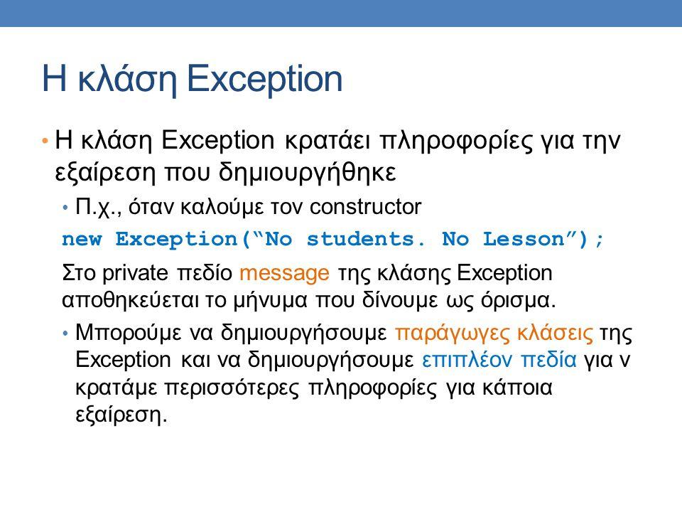 Η κλάση Exception Η κλάση Exception κρατάει πληροφορίες για την εξαίρεση που δημιουργήθηκε. Π.χ., όταν καλούμε τον constructor.