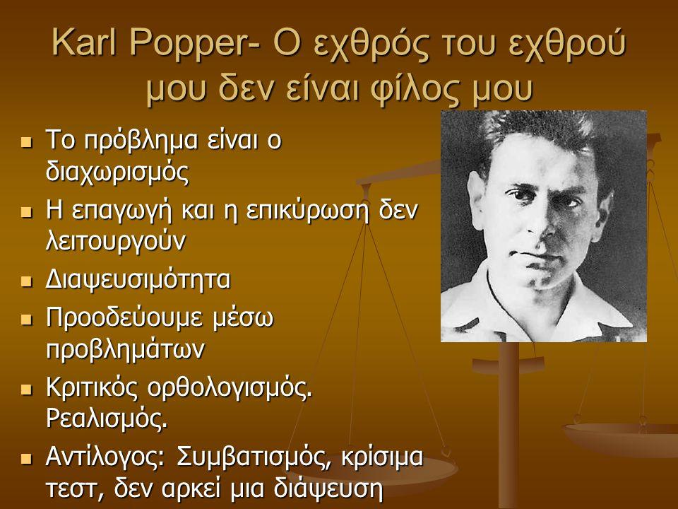 Karl Popper- O εχθρός του εχθρού μου δεν είναι φίλος μου