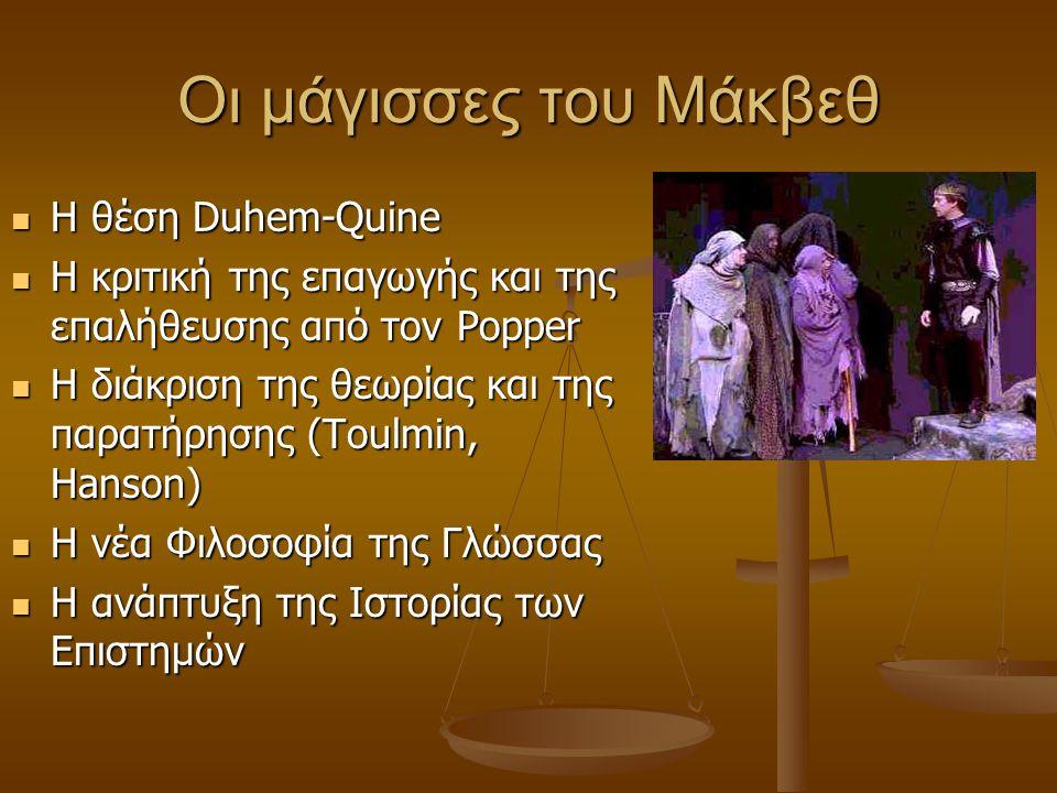 Οι μάγισσες του Μάκβεθ Η θέση Duhem-Quine