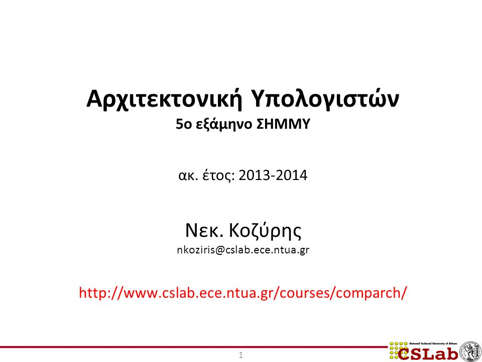 Αρχιτεκτονική Υπολογιστών 5ο εξάμηνο ΣΗΜΜΥ ακ. έτος: 2013-2014 Νεκ