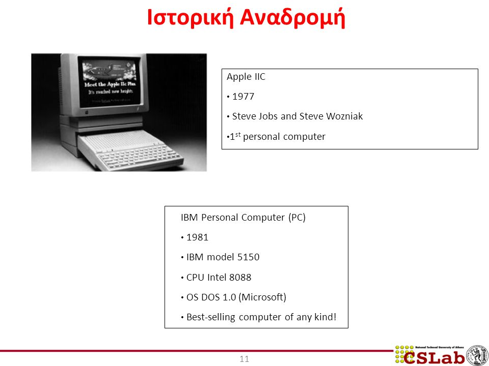 Ιστορική Αναδρομή Apple IIC 1977 Steve Jobs and Steve Wozniak