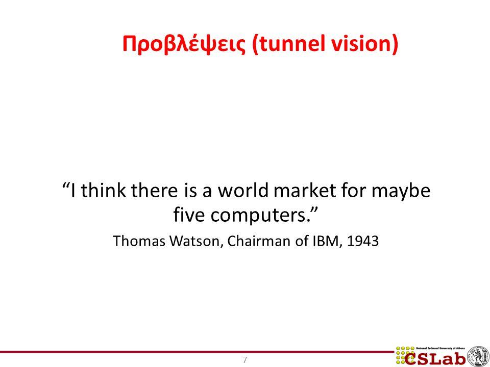 Προβλέψεις (tunnel vision)