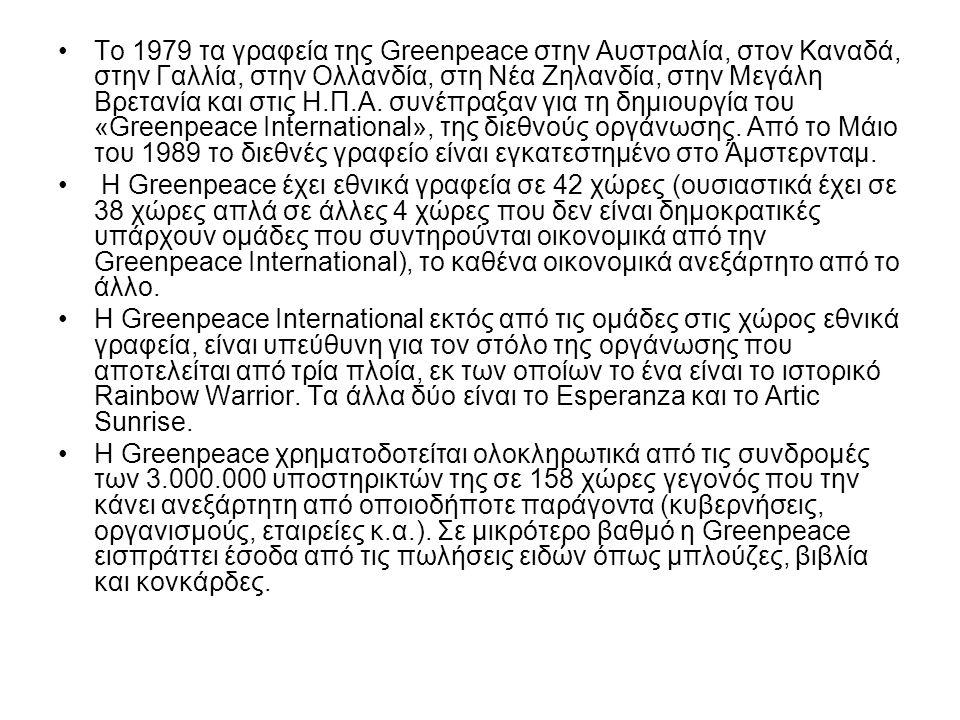 Το 1979 τα γραφεία της Greenpeace στην Αυστραλία, στον Καναδά, στην Γαλλία, στην Ολλανδία, στη Νέα Ζηλανδία, στην Μεγάλη Βρετανία και στις Η.Π.Α. συνέπραξαν για τη δημιουργία του «Greenpeace International», της διεθνούς οργάνωσης. Από το Μάιο του 1989 το διεθνές γραφείο είναι εγκατεστημένο στο Άμστερνταμ.