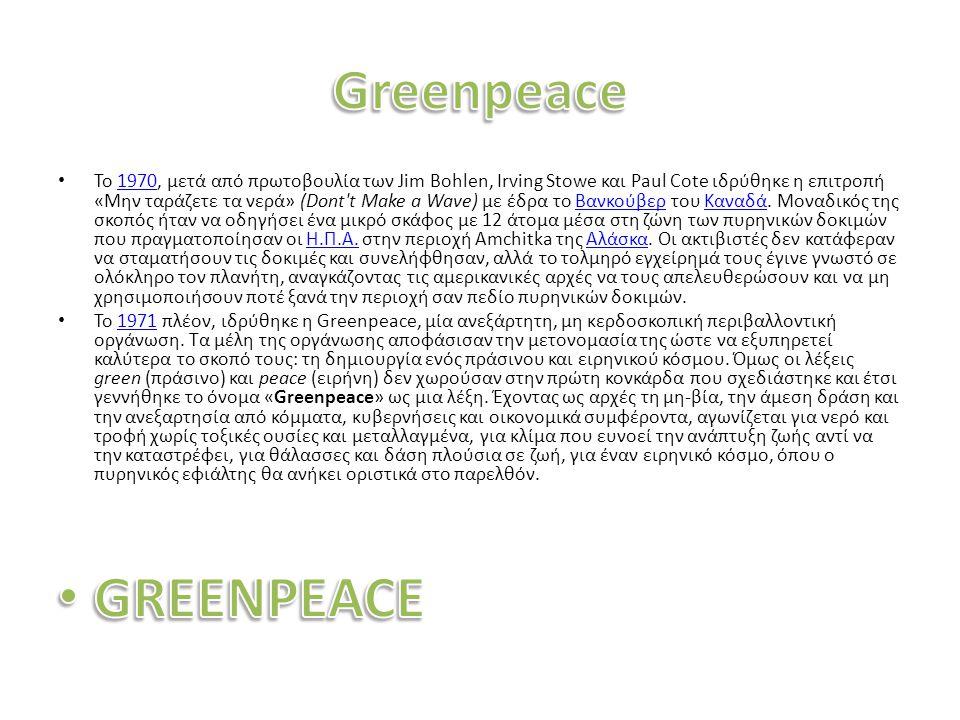 GREENPEACE Greenpeace