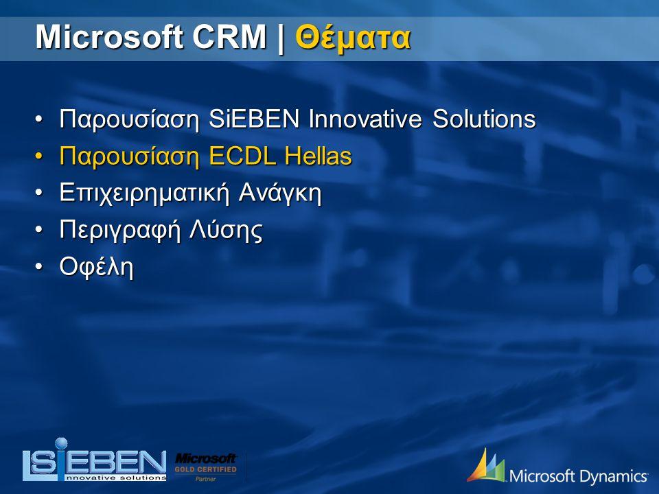 Microsoft CRM | Θέματα Παρουσίαση SiEBEN Innovative Solutions
