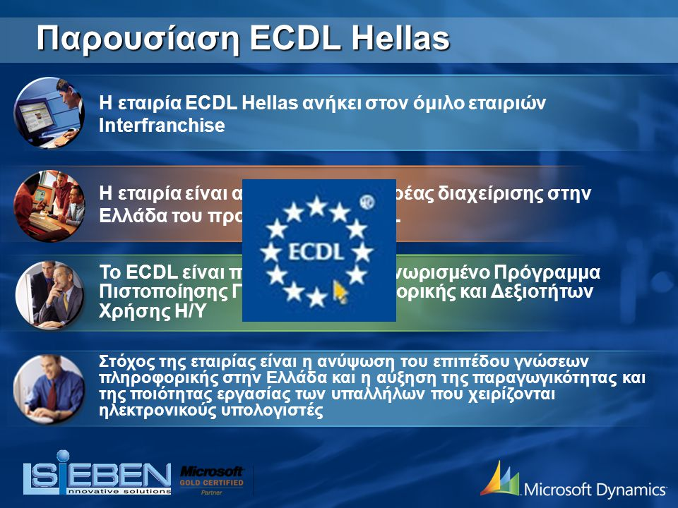 Παρουσίαση ECDL Hellas