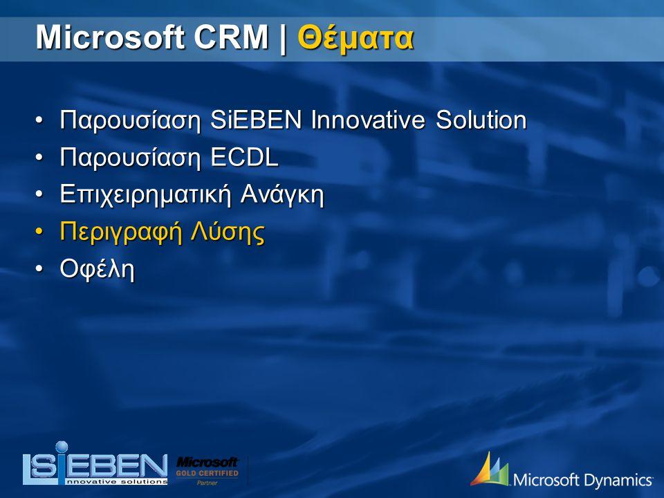 Microsoft CRM | Θέματα Παρουσίαση SiEBEN Innovative Solution