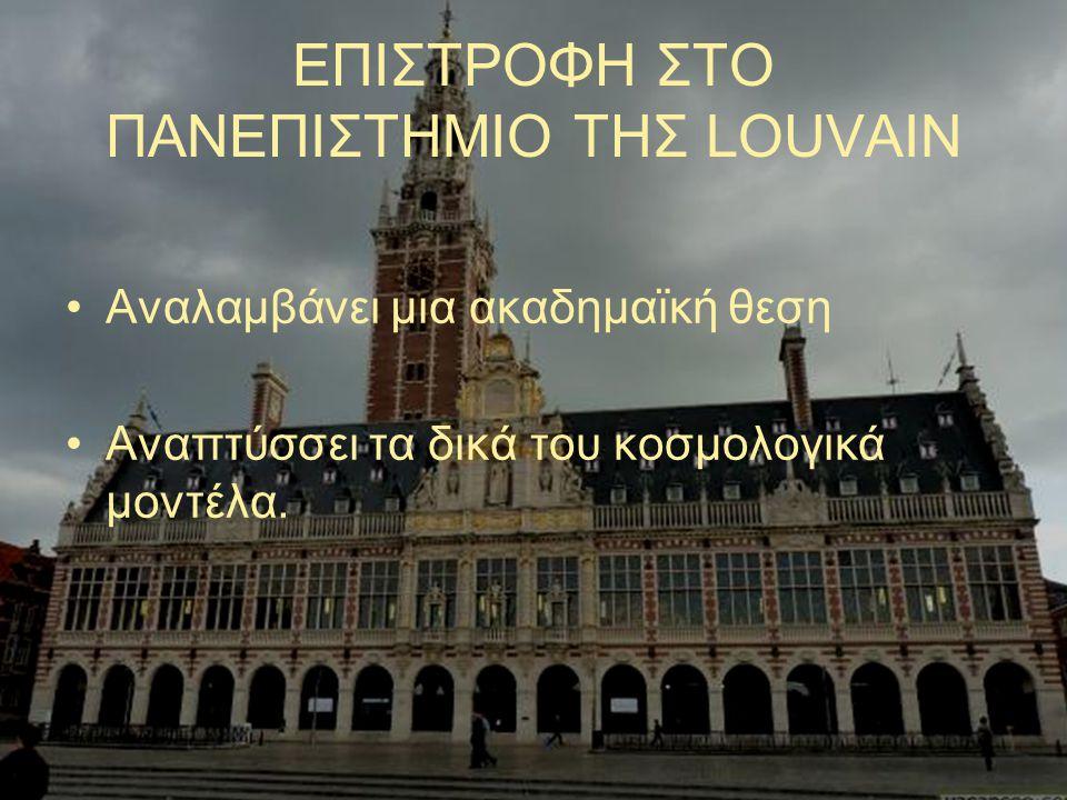 ΕΠΙΣΤΡΟΦΗ ΣΤΟ ΠΑΝΕΠΙΣΤΗΜΙΟ ΤΗΣ LOUVAIN