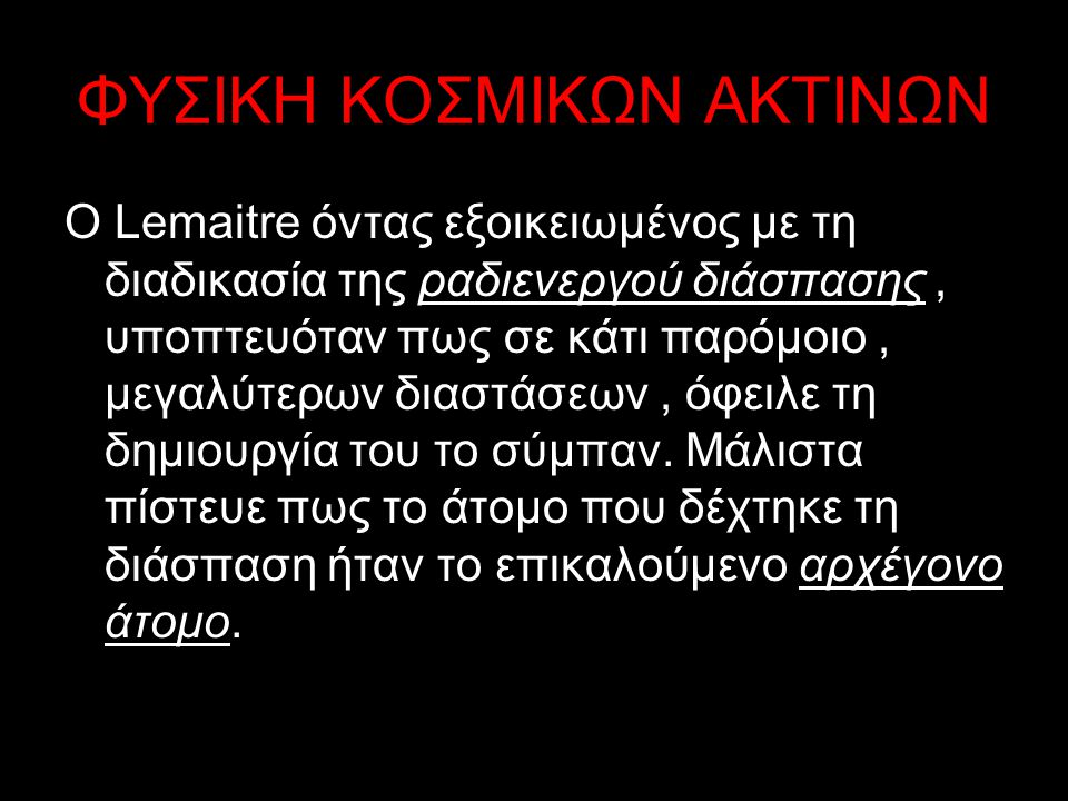ΦΥΣΙΚΗ ΚΟΣΜΙΚΩΝ ΑΚΤΙΝΩΝ