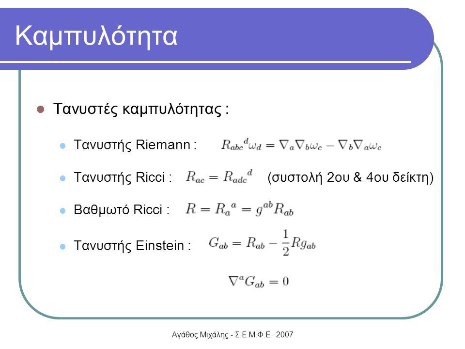 Καμπυλότητα Τανυστές καμπυλότητας : Τανυστής Riemann :
