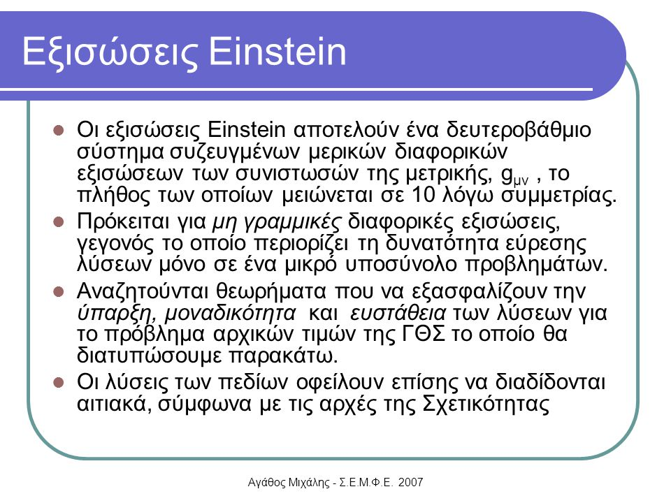 Εξισώσεις Einstein
