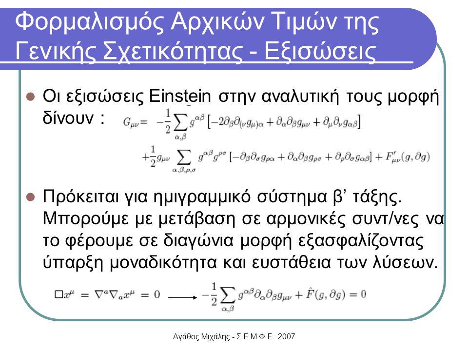 Φορμαλισμός Αρχικών Τιμών της Γενικής Σχετικότητας - Εξισώσεις