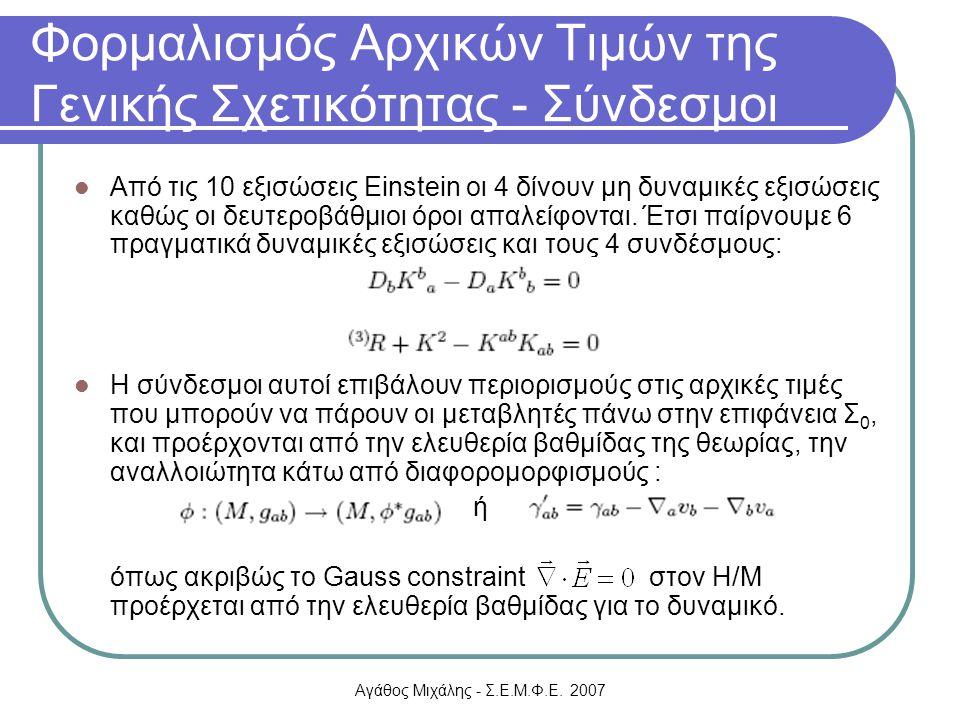 Φορμαλισμός Αρχικών Τιμών της Γενικής Σχετικότητας - Σύνδεσμοι