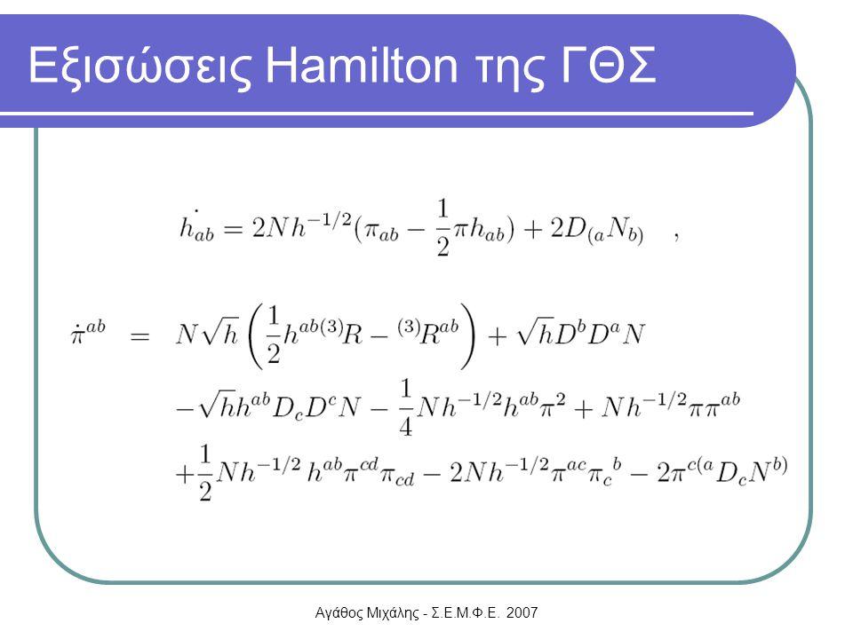 Εξισώσεις Hamilton της ΓΘΣ