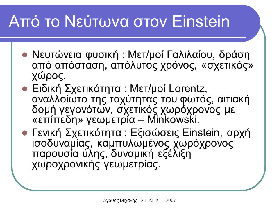 Από το Νεύτωνα στον Einstein