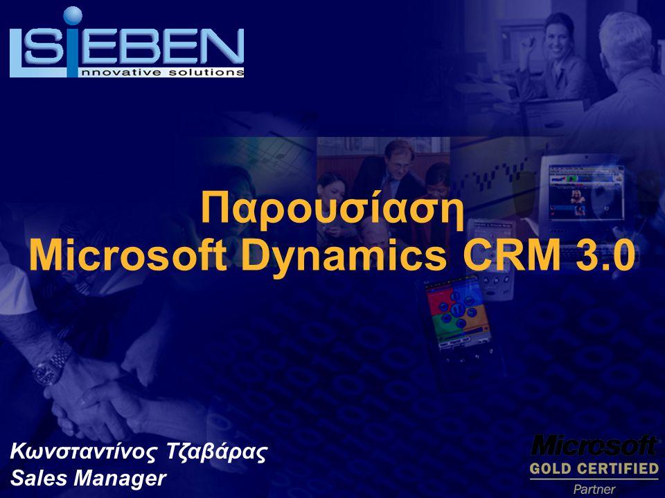 Παρουσίαση Microsoft Dynamics CRM 3.0