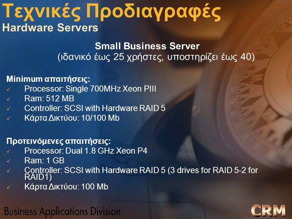 Τεχνικές Προδιαγραφές Hardware Servers