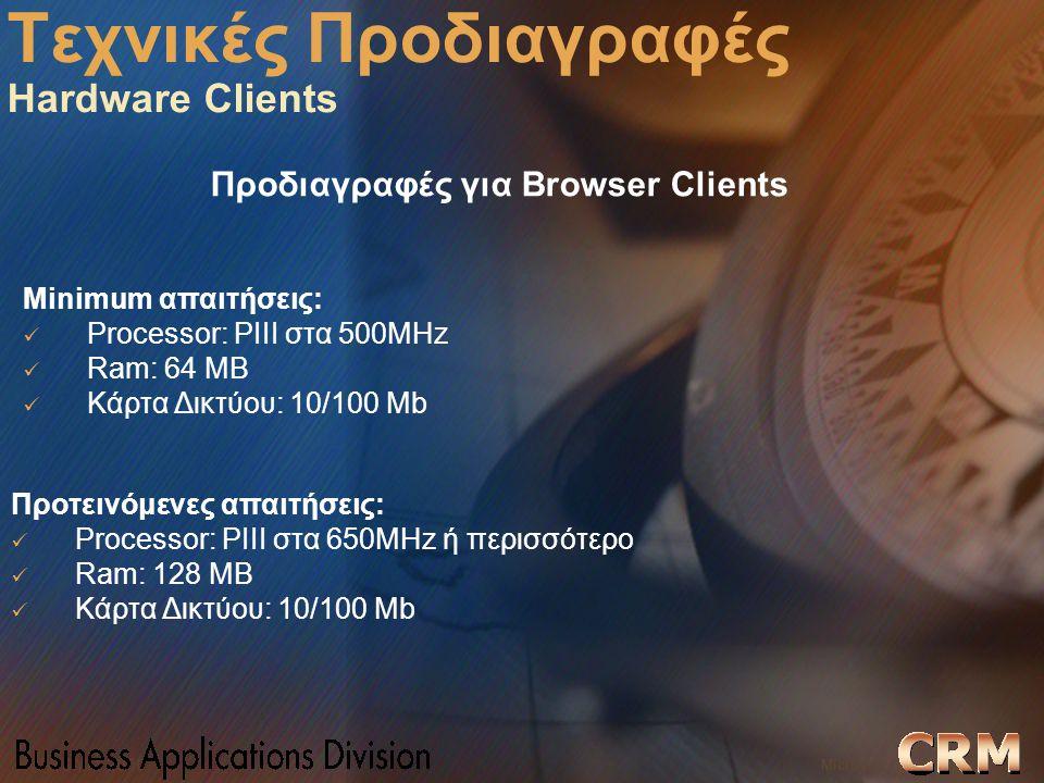 Τεχνικές Προδιαγραφές Hardware Clients