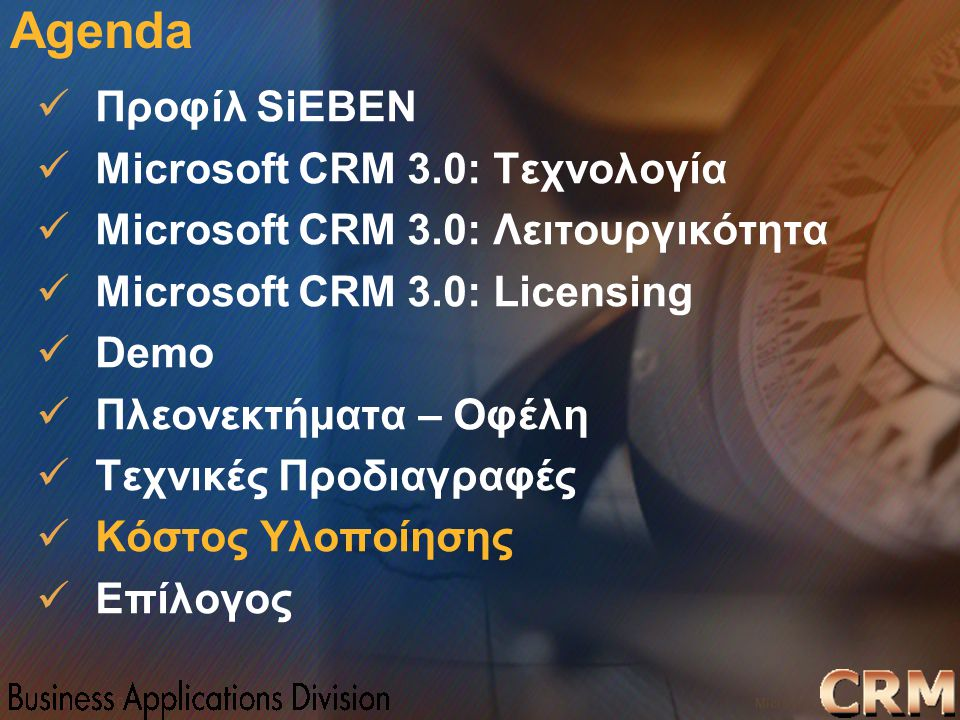 Agenda Προφίλ SiEBEN Microsoft CRM 3.0: Τεχνολογία