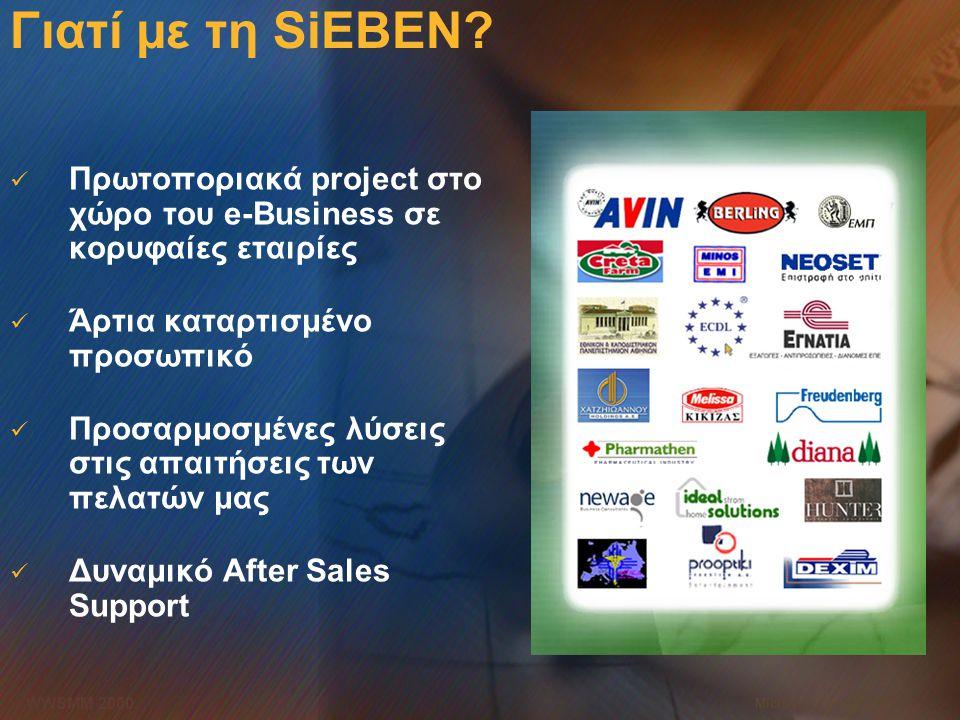 Γιατί με τη SiEBEN Πρωτοποριακά project στο χώρο του e-Business σε κορυφαίες εταιρίες. Άρτια καταρτισμένο προσωπικό.